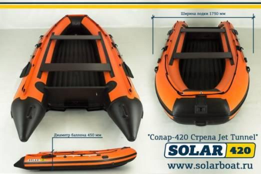 Лодка ПВХ SOLAR-420 Strela Jet tunnel